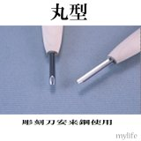 彫刻刀 安来鋼使用 丸型6.0mm【830069】