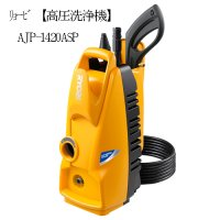 kyocera/リョービ 高圧洗浄機【AJP-1420ASP】