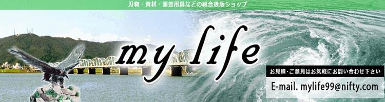 mylife (マイライフ) 通販 ショップ   (刃物.研ぎ.各資材の総合販売)